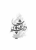 dar cheshmeye aftab_Page_03_139712411414.jpg -